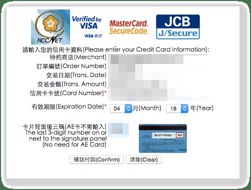 信用卡資料