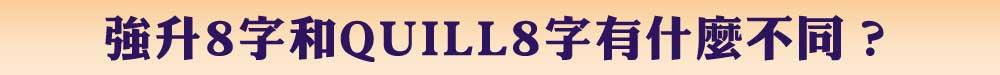 【全新8字線雕】強升8字線化腐朽為完美 免動刀效果堪比拉皮!蝴蝶袖、肚皮也幫您收緊緊,強升8字和QUILL8字有甚麼不同?
